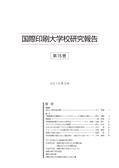 国際印刷大学校研究報告 第15巻