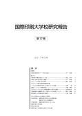 国際印刷大学校研究報告 第17巻