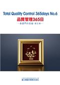 品質管理365日・第6集--短納期・低コスト・デジタル時代の印刷トラブル対策事例集::富士精版印刷株式会社