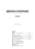 国際印刷大学校研究報告 第13巻