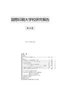 国際印刷大学校研究報告 第14巻