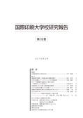 国際印刷大学校研究報告 第16巻