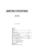 国際印刷大学校研究報告 第18巻|富士精版印刷株式会社 FUJI SEIHAN PRINTING Co.,Ltd.