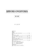 国際印刷大学校研究報告 第19巻