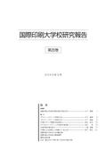 国際印刷大学校研究報告 第20巻