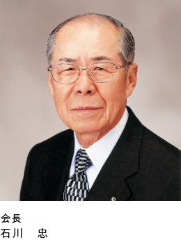 代表取締役会長 石川 忠