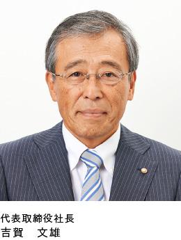 代表取締役社長 吉賀 文雄