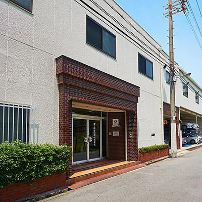本社・大阪工場