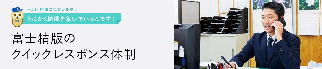富士精版のクイックレスポンス体制