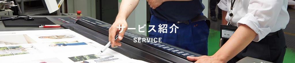 サービス紹介 concierge