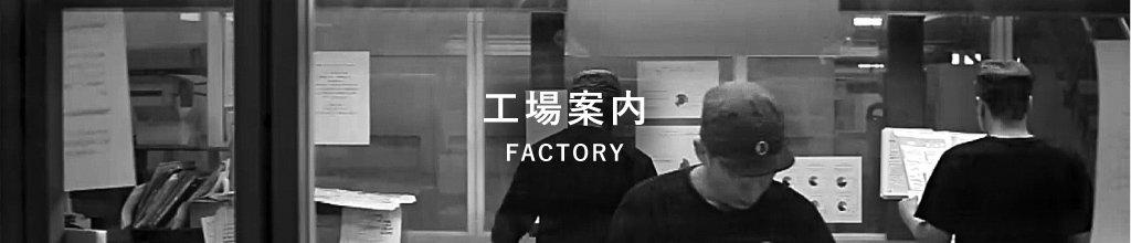 工場案内 FACTORY