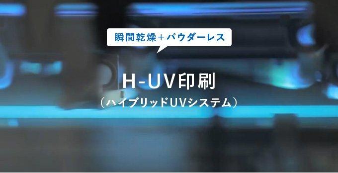 瞬間乾燥+パウダーレス H-UV印刷(ハイブリッドUVシステム)