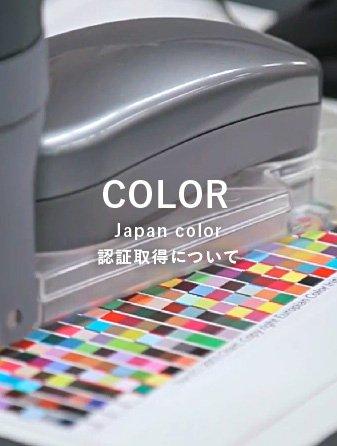 Japan color 認証取得について