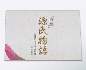 創業60周年記念出版 白描源氏物語