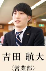 吉田 航大〈営業部〉