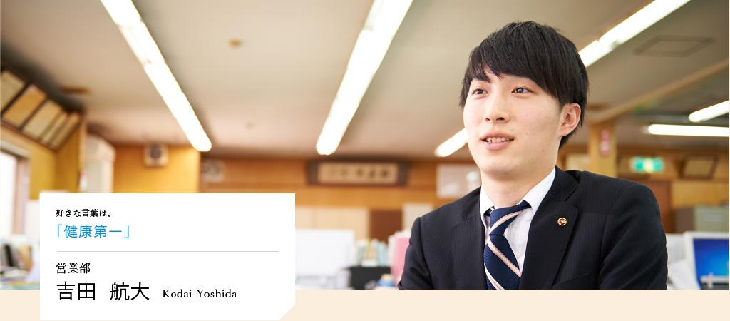 営業部・吉田 航大