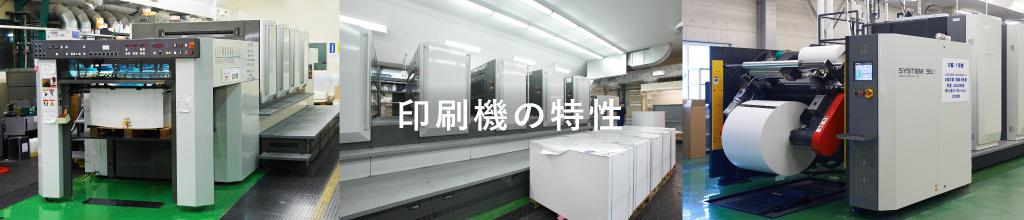 印刷機の特性