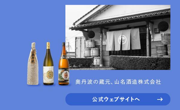 奥丹波の蔵元、山名酒造株式会社