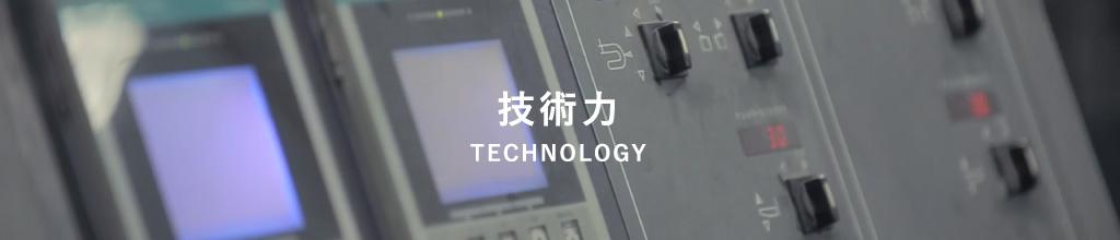 技術紹介 technology