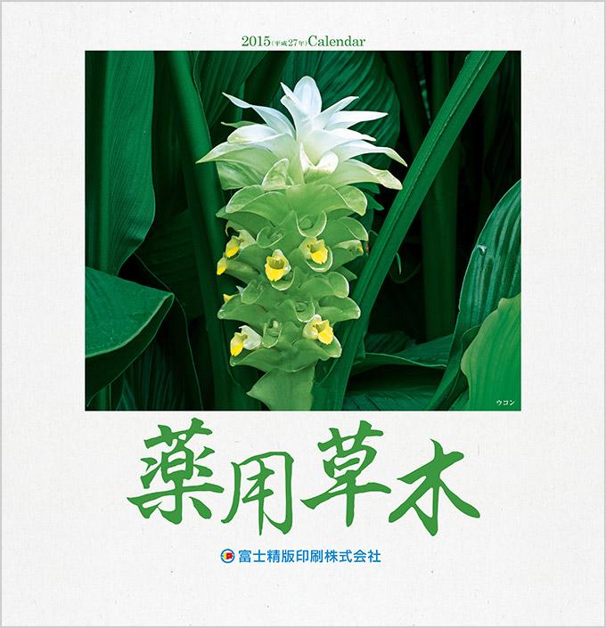 2015年 薬用草木カレンダー