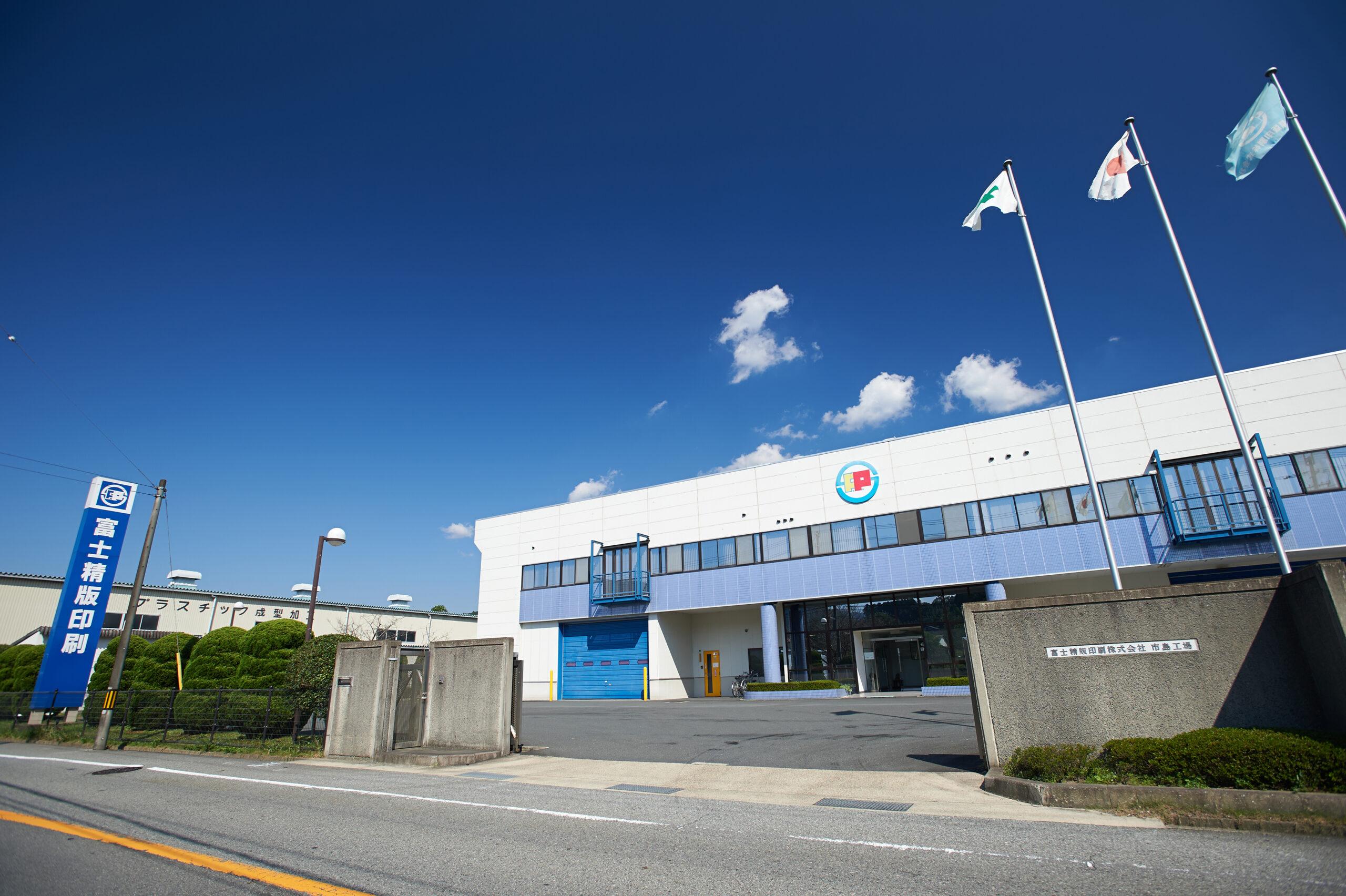 Ichishima Factory